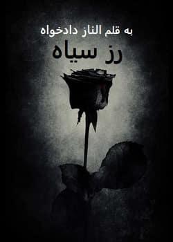 رمان رز سیاه