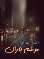 رمان موسم باران