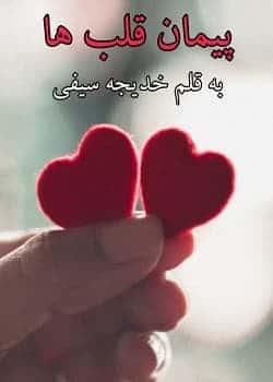 رمان پیمان قلب ها