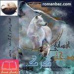 رمان افسانه دختر و گرگ سفید