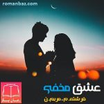 رمان عشق مخفی