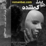 رمان هویت گمشده