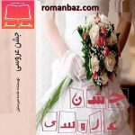 رمان جشن عروسی