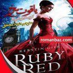 رمان یاقوت سرخ