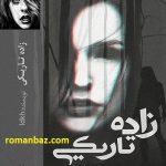 رمان زاده تاریکی