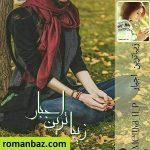 رمان زیباترین اجبار